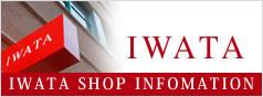 IWATA Brand