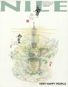 nile's nile201309 h