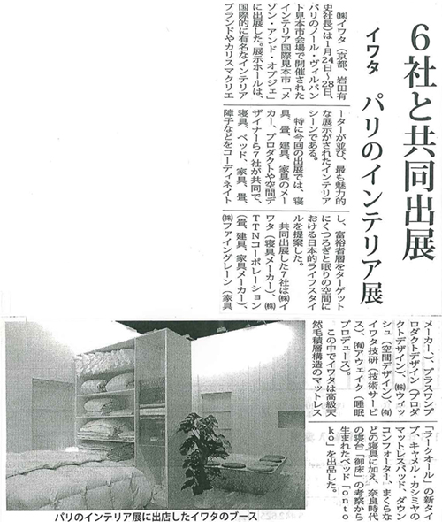 shingushinbun20140225