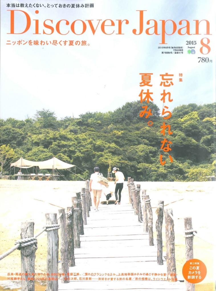 2015年8月号「Discover Japan」