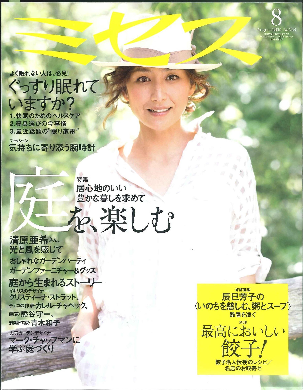 2015年8月号(7月7日発行)「ミセス」