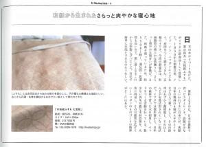 DiscoverJapan2015-8-2
