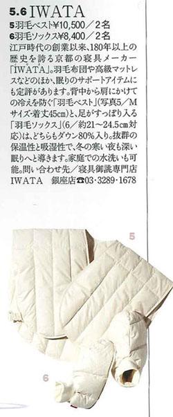 waraku 20131101