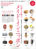 discover japan20131211h