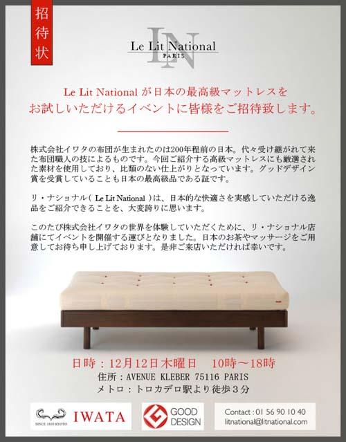 japanannaijyou20131211-2