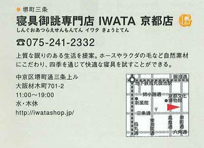 kyotokoron20131120-2