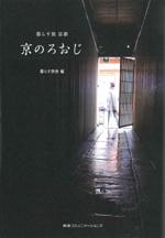 kyounorooji20131209h