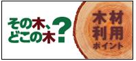 mokuzairiyoupoint banner