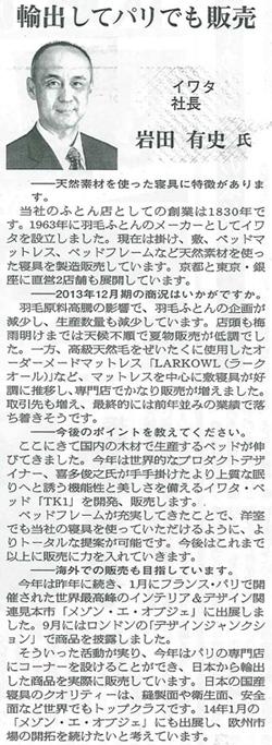 seninews20131128-1
