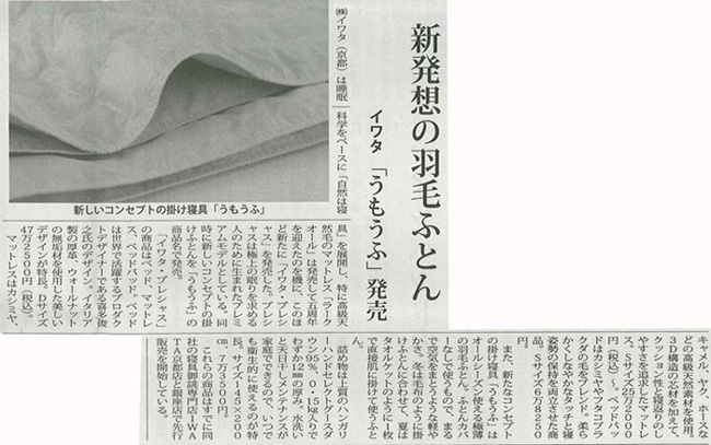 shingushinbun20131125