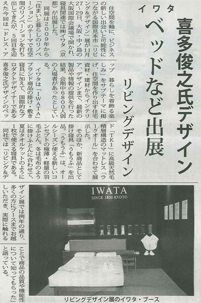 shingushinbun20131215