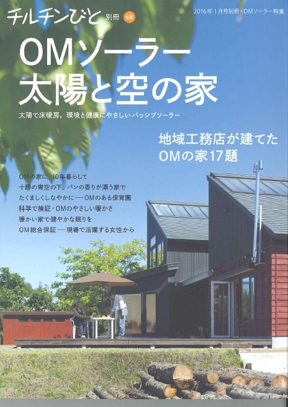 チルチンびと別冊 「OMソーラー太陽と空の家」