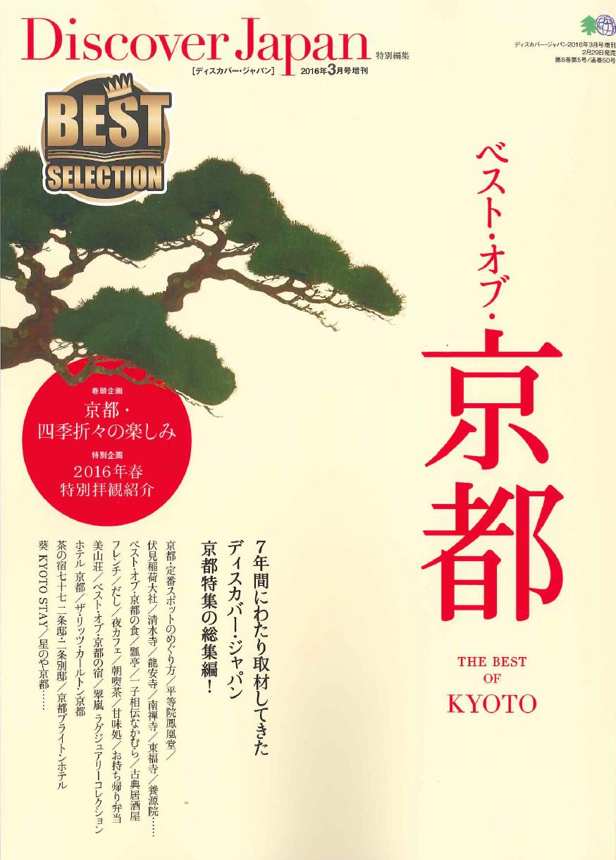 ベスト・オブ・京都 「Discover Japan」