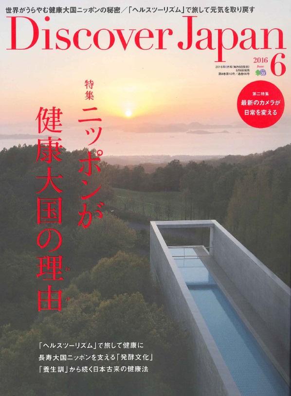 2016年6月号「Discover Japan」に、代表取締役 岩田有史のインタビュー、Larkowl 他が掲載されました。