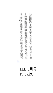 LEE-coment