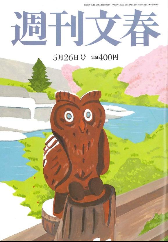 bunshu052616-cover