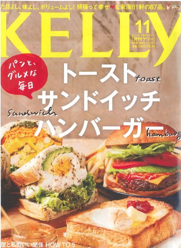 2016年11月号「Kelly」