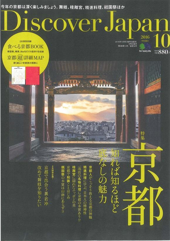 2016年10月号「Discover Japan」