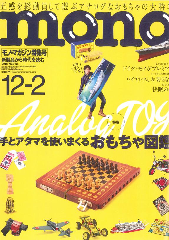 2016年12月2日号「MONOマガジン」