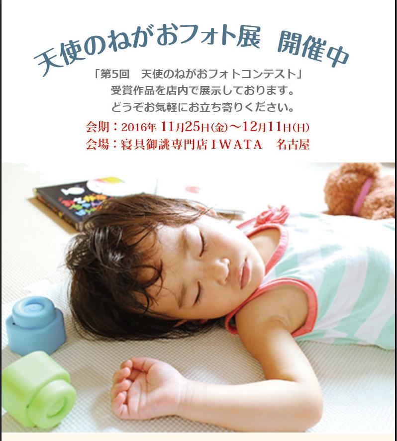IWATA名古屋にて「天使のねがおフォトコンテスト」受賞作品を展示しています