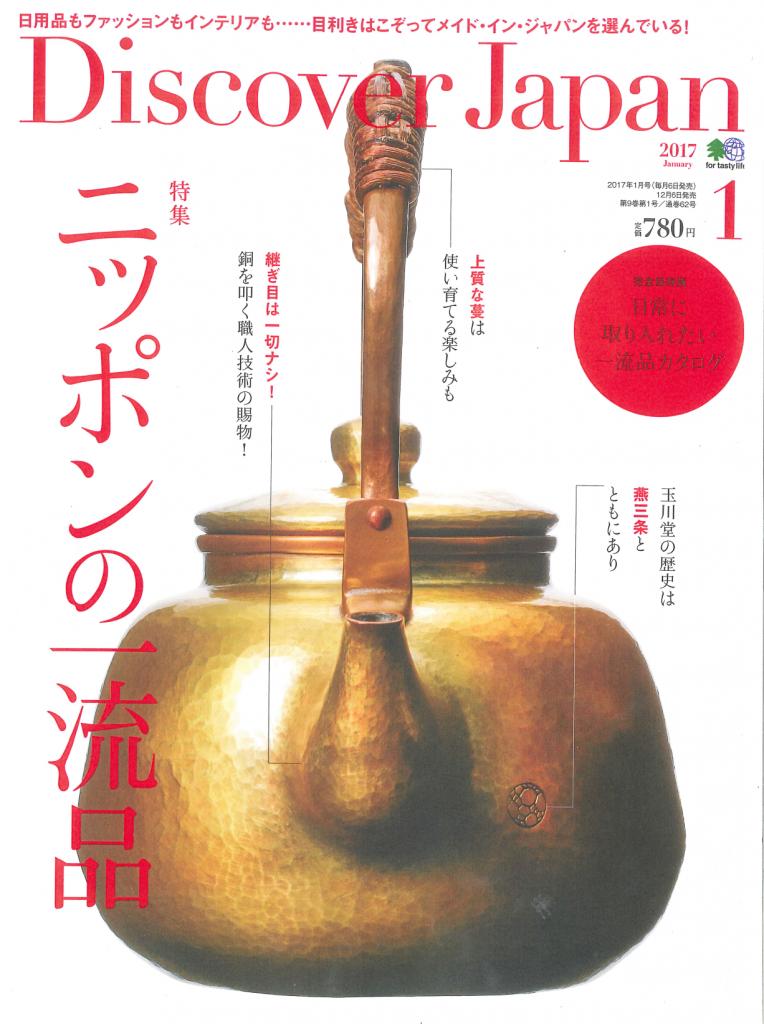 2017年1月号「Discover Japan」
