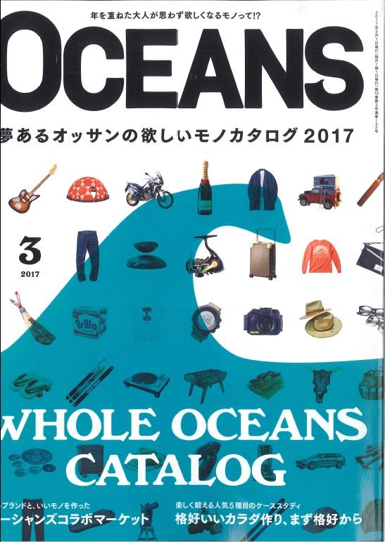 OCEANS 20173月号