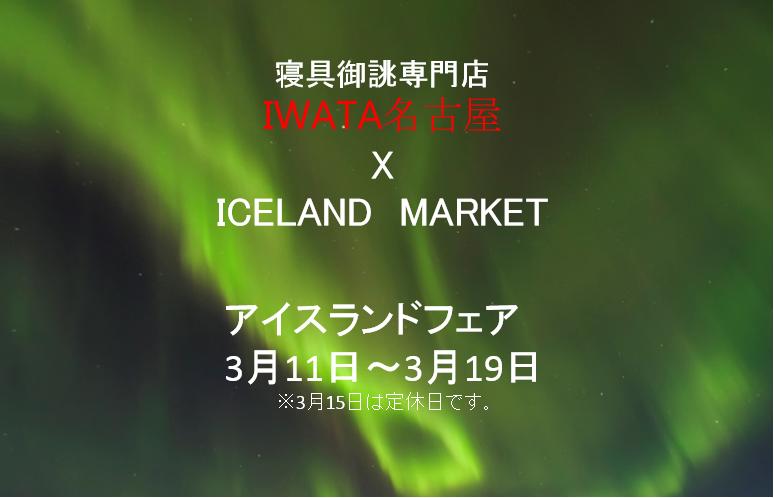 IWATA名古屋にて「アイスランドフェア」を開催いたします。