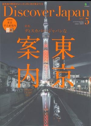 2017年5月号「Discover Japan」にAカウチが掲載されました。