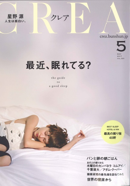 CREA 20171年5月号