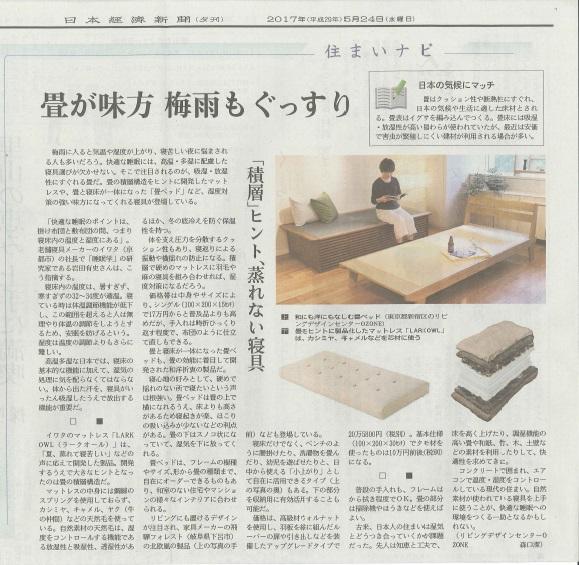 2017年5月24日「日本経済新聞」夕刊