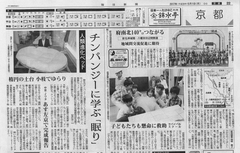 2017年5月1月「毎日新聞」朝刊・京都版