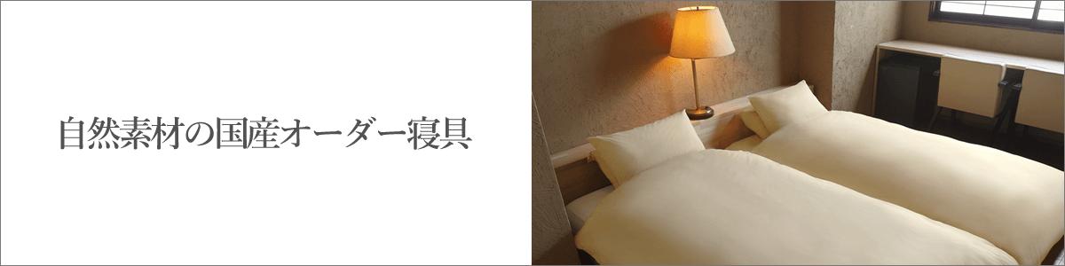 自然素材の国産オーダー寝具