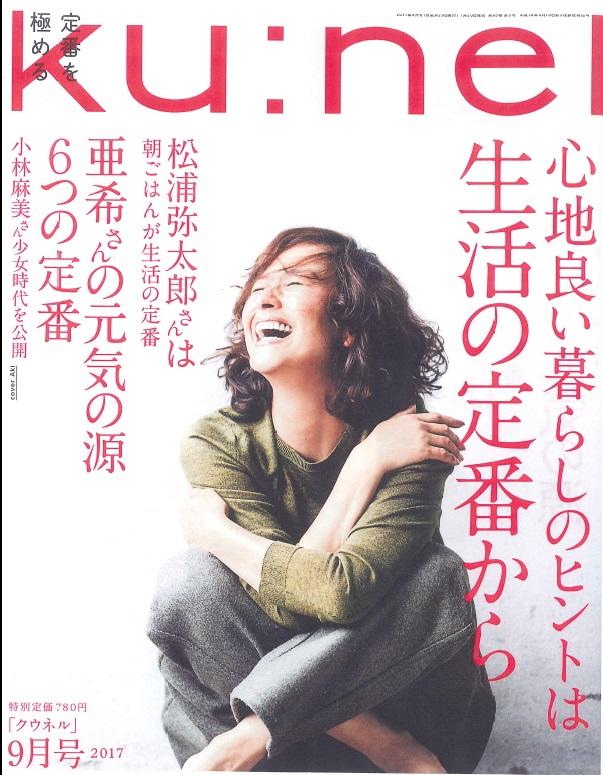 2017年9月号 雑誌「Ku:nel」