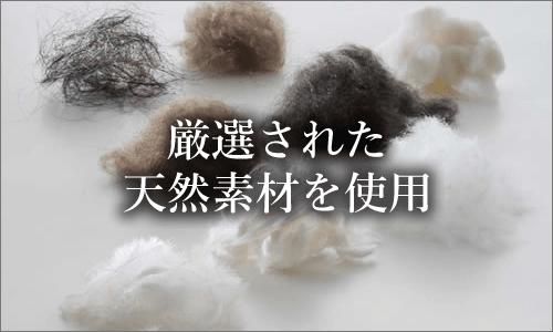 厳選された天然素材を使用