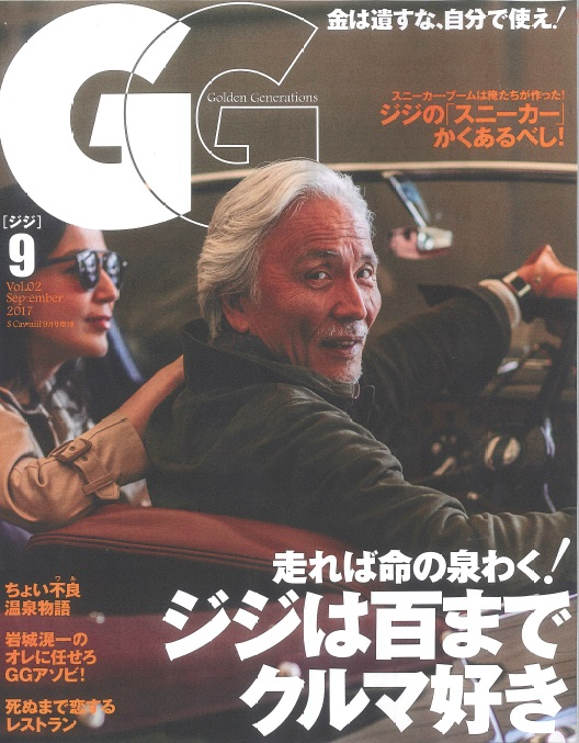 2017年9月号「GG」