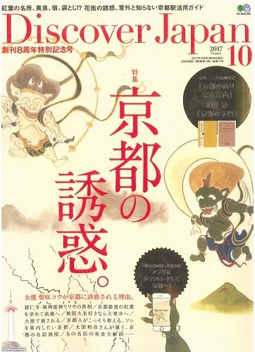 2017年10月号「Discover Japan」に人類進化ベッドが掲載されました。