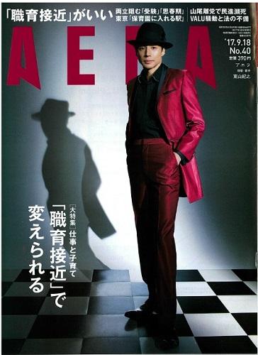 2017年9月18日号「AERA」に人類進化ベッドが掲載されました。