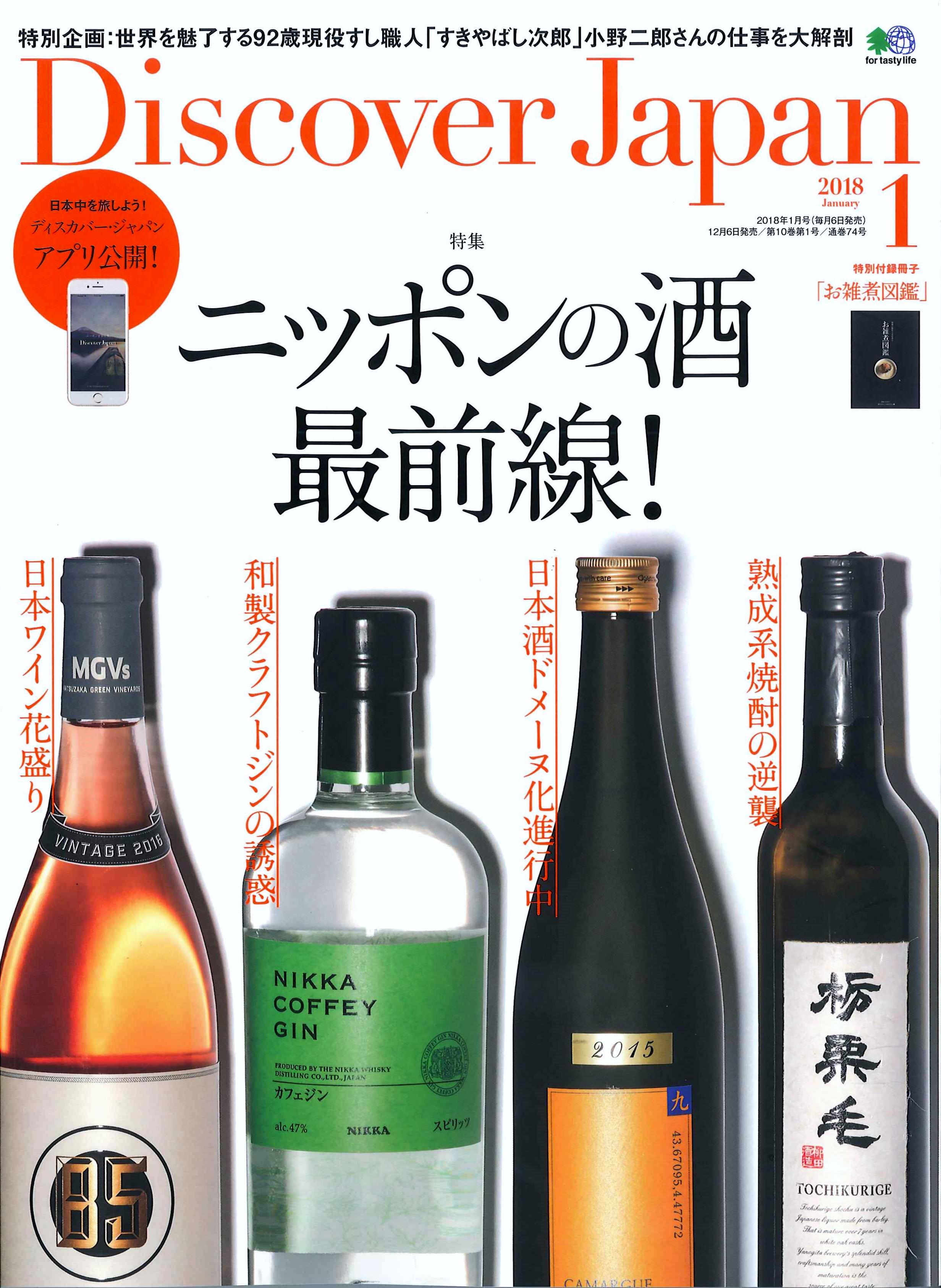 2018年1月号「Discover Japan」にカウチが掲載されました。