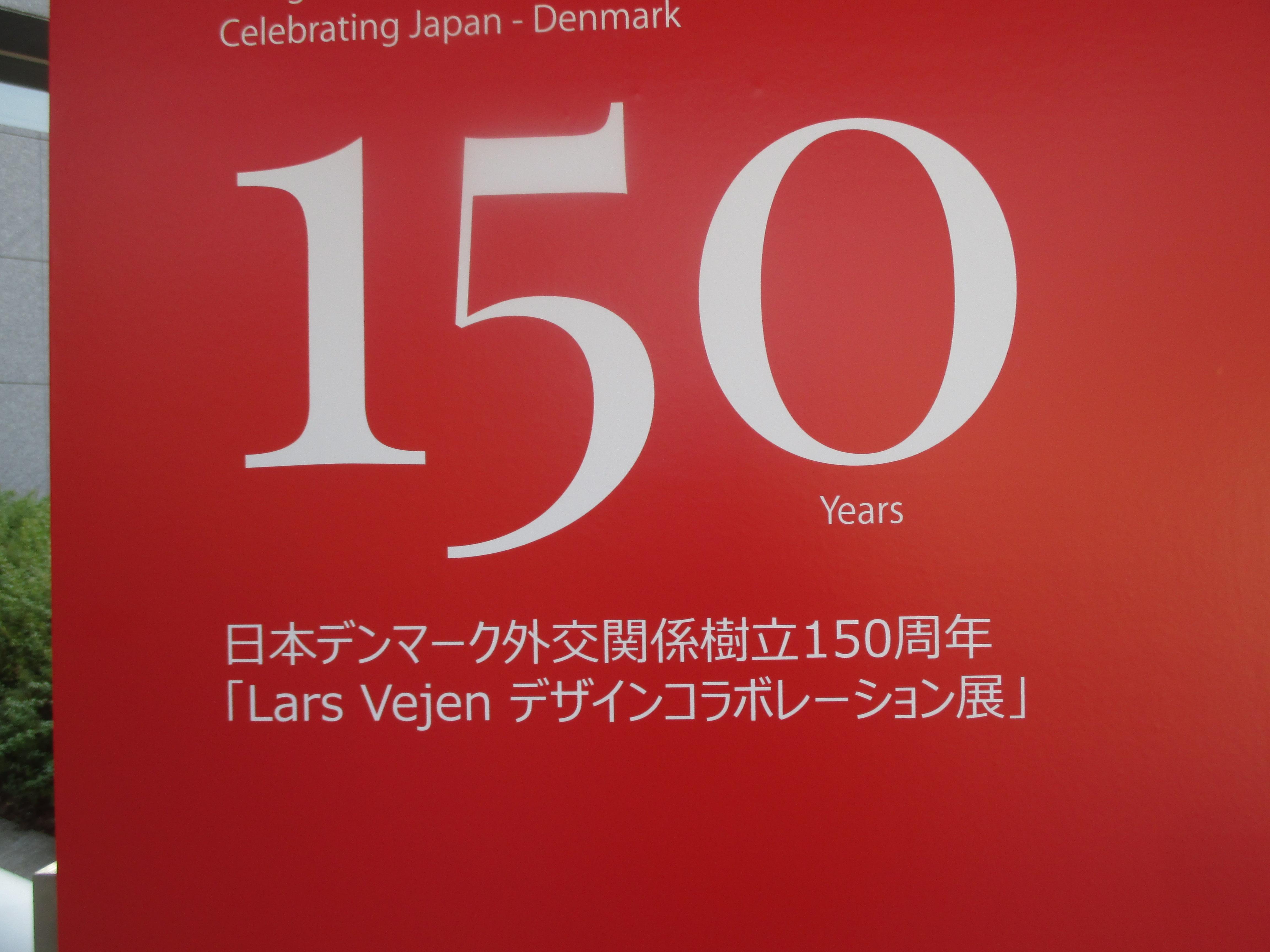 日本・デンマーク外交関係樹立して150周年記念・Lars Vejen デザインコラボレーション展