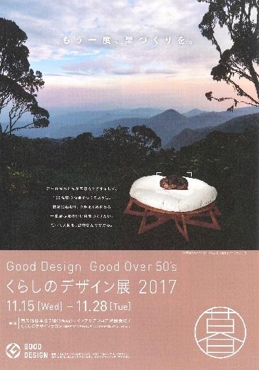「人類進化ベッド」西武池袋本店「くらしのデザイン展2017」にて展示