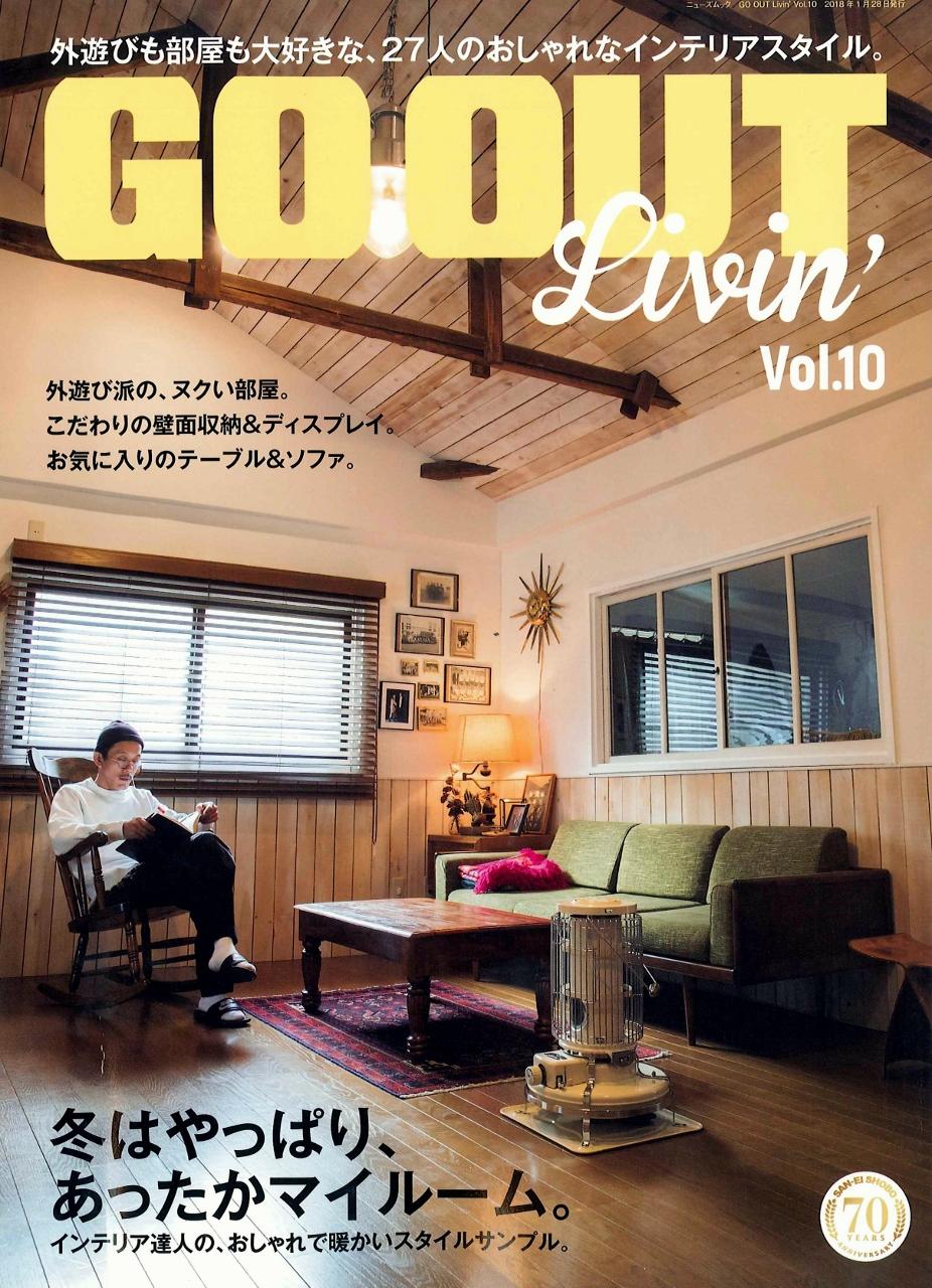2018年1月発売 ニューズムック「GO OUT livin' vol.10」に人類進化ベッドが掲載されました。