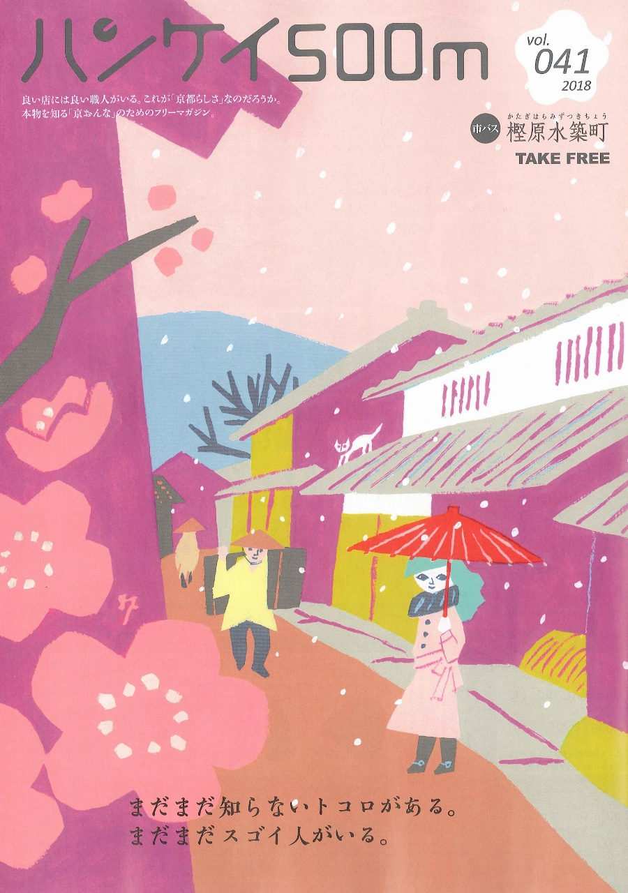 2018年1月10日発行 フリーマガジン「ハンケイ500m」にラークオールが掲載されました。