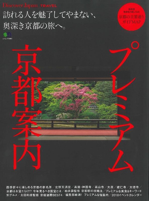 2018年2月発売「Discover Japan-プレミアム京都案内」に羽ぶとんが掲載されました。