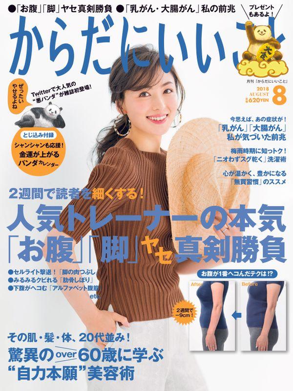 2018年6月16日発売 雑誌「からだにいいこと8月号」に                   UMO®アップグレード・サービスが紹介されました。