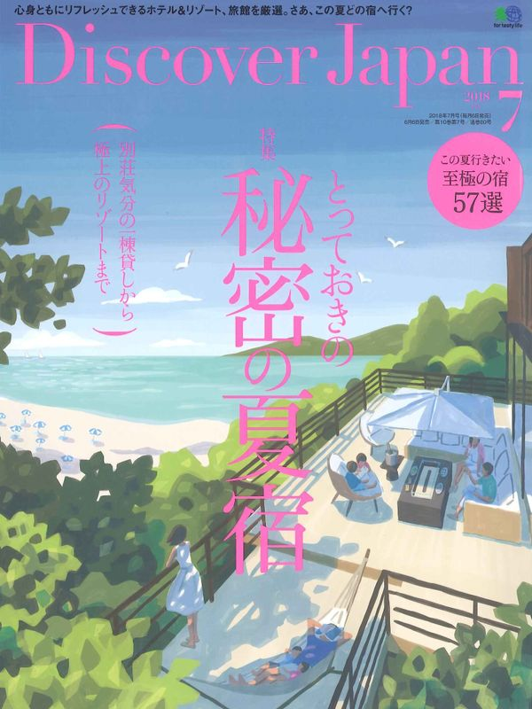 2018年6月6日発売 雑誌「Discover Japan 7月号」に人類進化ベッドが掲載されました。