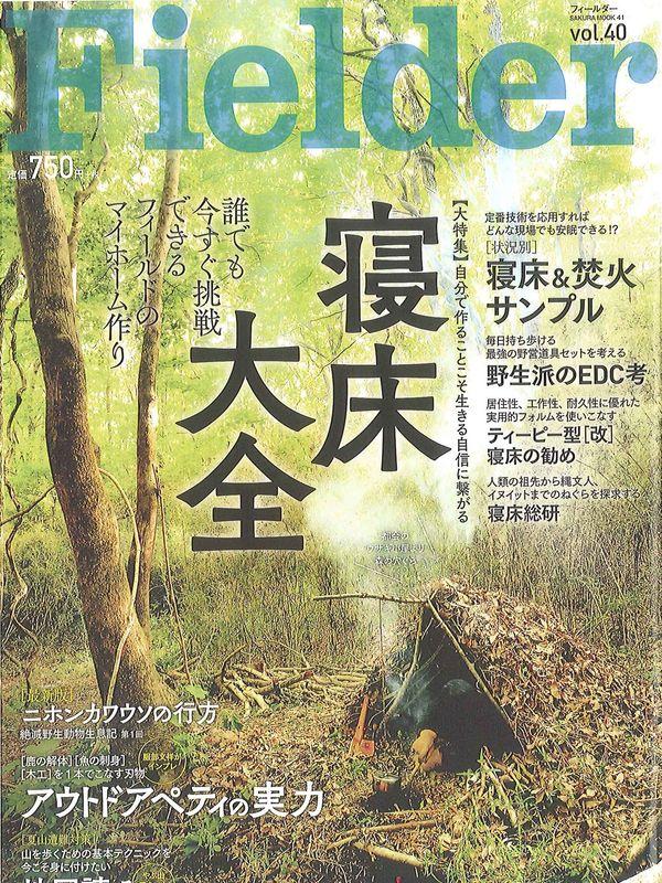 2018年6月28日発行 雑誌「Fielder vol.40」に人類進化ベッドが掲載されました。
