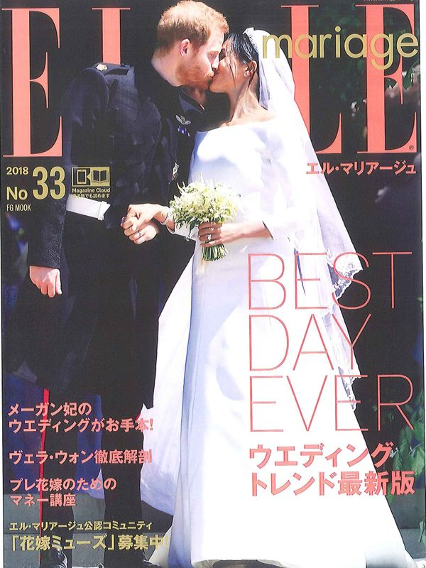 2018年6月22日発売 雑誌「ELLE mariage vol.33」に人類進化ベッドが掲載されました。
