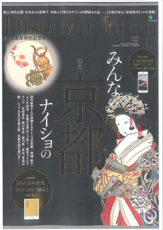 2018年9月6日発売 雑誌「Discover Japan 10月号」に仁和寺の宿坊が掲載されました。