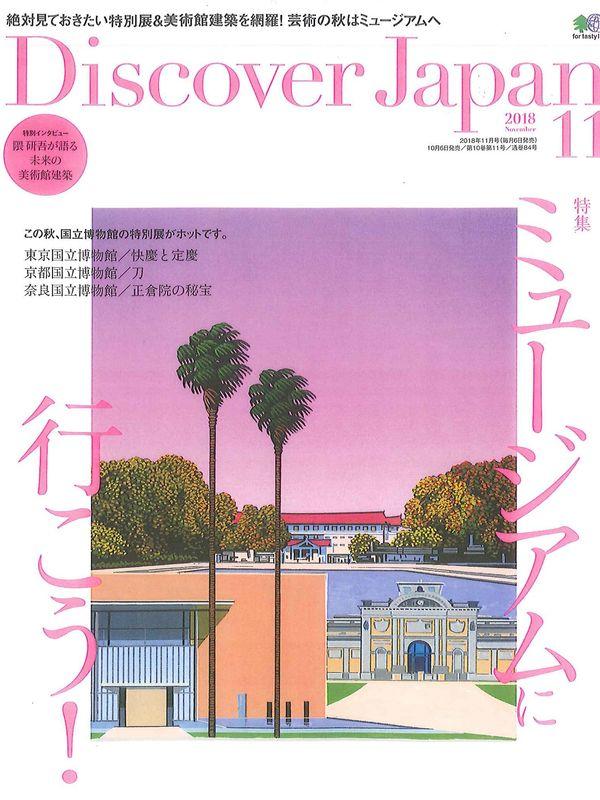2018年10月6日発売 雑誌「Discover Japan 11月号」に鬼怒川金谷ホテルが掲載されました。