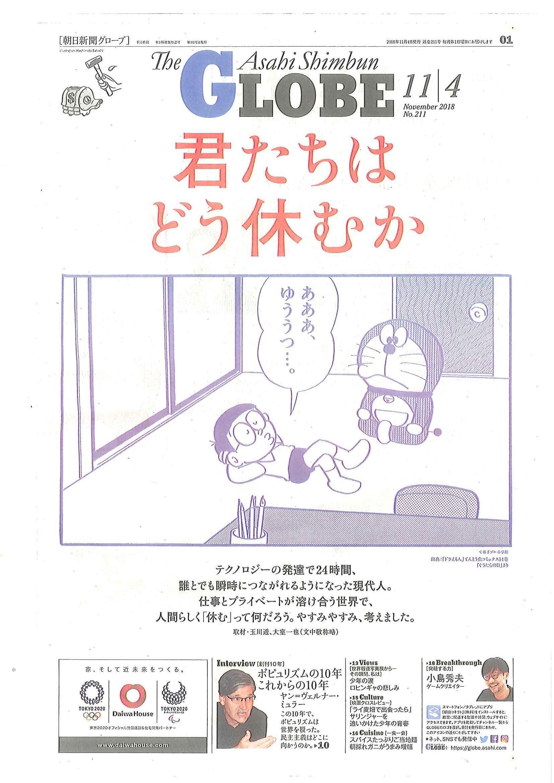 2018年11月4日発行 「朝日新聞 GLOBE」に人類進化ベッドが掲載されました。